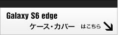 Galaxy S6 edge専用ケース・カバーはこちら!