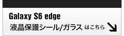 Galaxy S6 edge専用液晶保護フィルムはこちら!