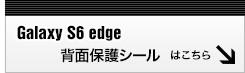 Galaxy S6 edge専用背面保護フィルムはこちら!