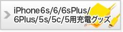 iPhone5s/5c/5対応充電器・バッテリー