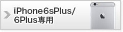 iPhone6sPlus/6Plus専用