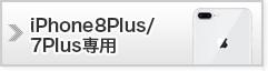 iPhone8Plus/7Plus専用