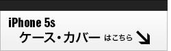 au/SoftBank iPhone 5S専用ケース・カバーはこちら!