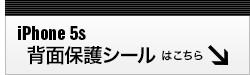docomo au/SoftBank iPhone 5S背面保護フィルムはこちら!