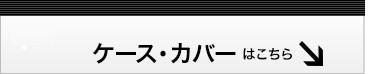 iQOS専用ケース・カバーはこちら!