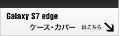 Galaxy S7 edge専用ケース・カバーはこちら!