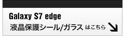 Galaxy S7 edge専用保護フィルムはこちら!