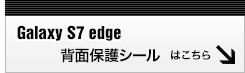 Galaxy S7 edge専用背面保護フィルムはこちら!