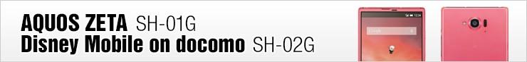 docomo SH-01_02G