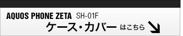docomo AQUOS PHONE ZETA SH-01F専用ケース・カバーはこちら!