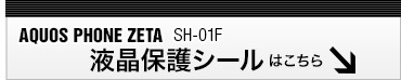 docomo AQUOS PHONE ZETA SH-01F専用背面保護フィルムはこちら!