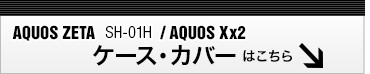 AQUOS ZETA SH-01H/AQUOS Xx2ケース