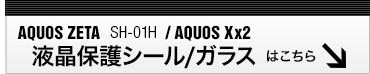 AQUOS ZETA SH-01H/AQUOS Xx2フィルム