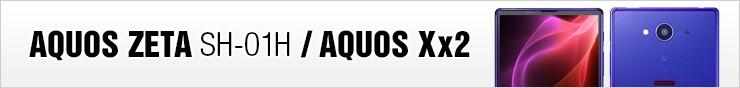 AQUOS ZETA SH-01H/AQUOS Xx2