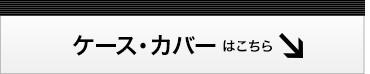 LG G3 Beat専用ケース・カバーはこちら!