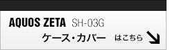AQUOS ZETA SH-03G専用ケース・カバーはこちら!