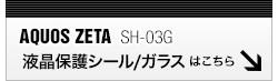AQUOS ZETA SH-03G専用液晶保護フィルムはこちら!