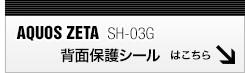 AQUOS ZETA SH-03G専用背面保護フィルムはこちら!