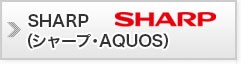 SHARP(シャープ・AQUOS)