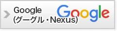 Google(グーグル・Nexus)