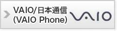 VAIO/日本通信(VAIO Phone)