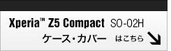 Xperia Z5 compact専用ケース・カバーはこちら!