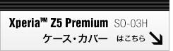 Xperia Z5 Premium SO-03H専用ケース・カバーはこちら!