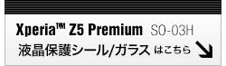 Xperia Z5 Premium SO-03H専用液晶保護フィルムはこちら!