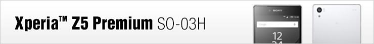 Xperia Z5 Premium SO-03H