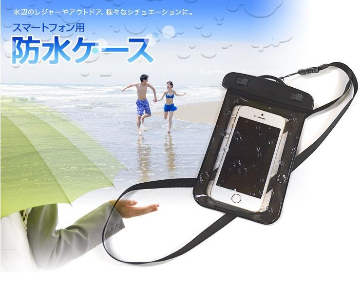 スマートフォン用 防水ケース