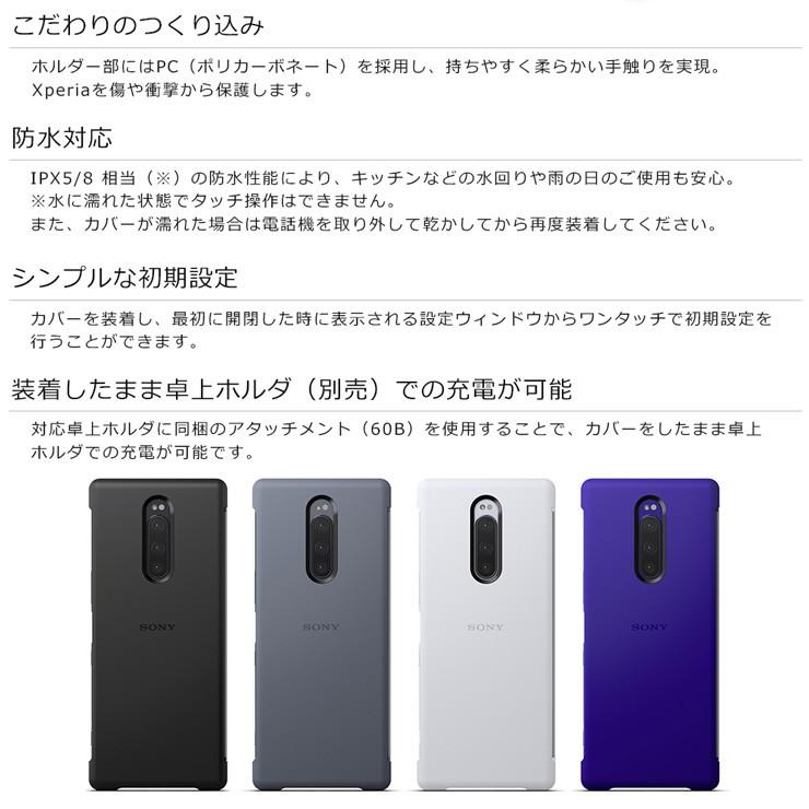 f83f906899 ソニー純正 国内正規品 Xperia 1 ケース/カバー 手帳型 フルウィンドウ ...
