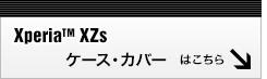 Xperia XZs専用ケース・カバーはこちら!