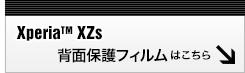 Xperia XZs専用背面保護フィルムはこちら!