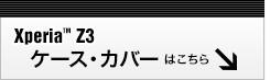 Xperia Z3専用ケース・カバーはこちら!