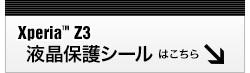 Xperia Z3専用液晶保護フィルムはこちら!
