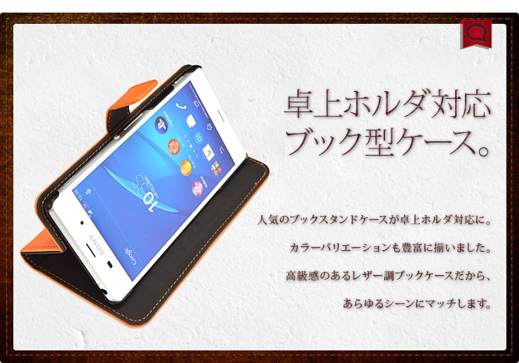 Xperia Z3 レザー調ブックスタンドケース