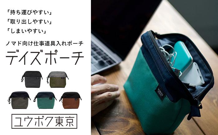 ユウボク東京デイズポーチ