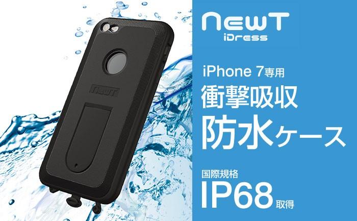 濡れ、落下からiPhone 7をタフに守る。