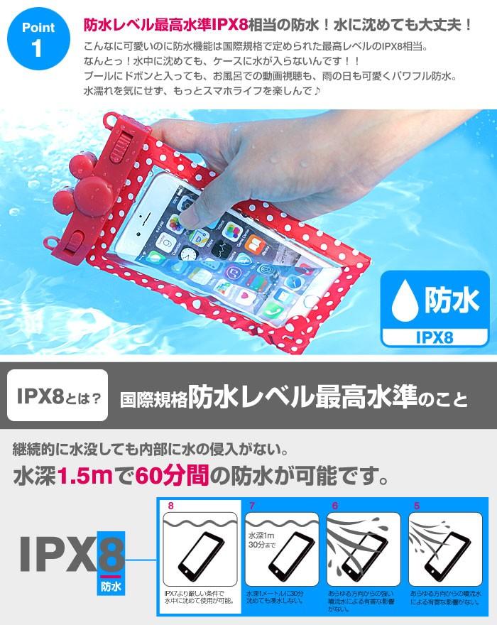 国際規格IPX8相当の防水!水に沈めても大丈夫!