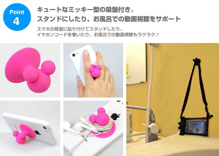 キュートなミッキー型の吸盤付き。スタンドにしたり、お風呂での動画視聴をサポート
