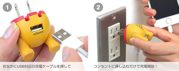 おしりAC充電器使い方