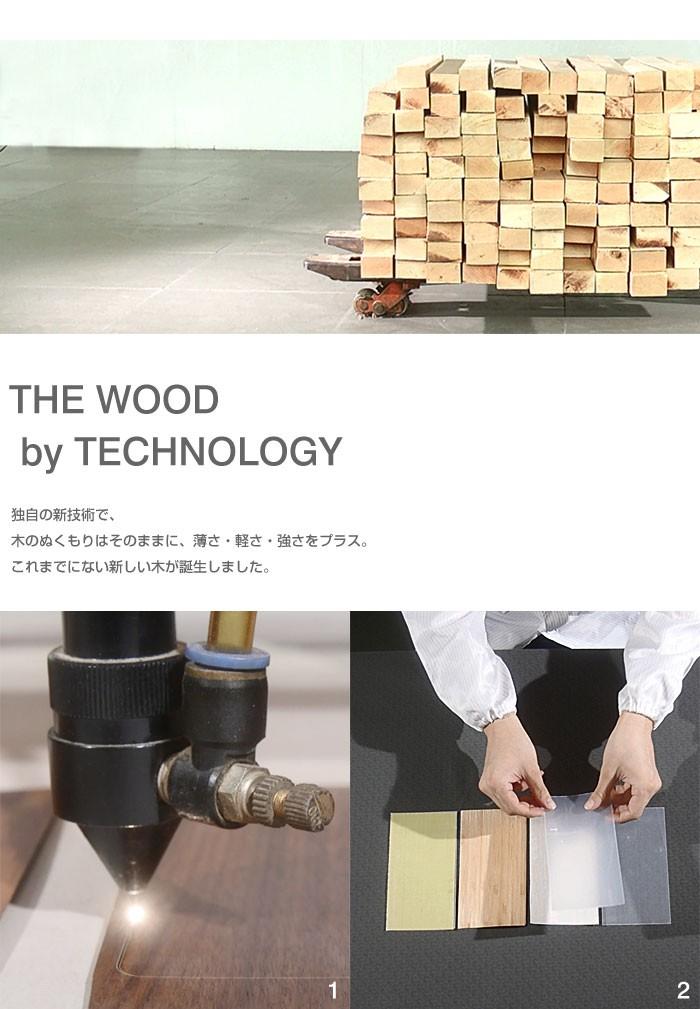 独自の新技術で木のぬくもりはそのままに、薄さ、軽さ、強さをプラス。これまでにない新しい木が誕生しました。