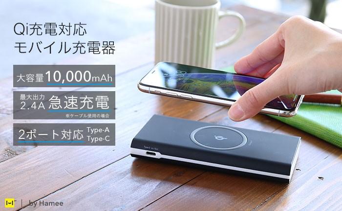 Qi充電対応モバイル充電器。