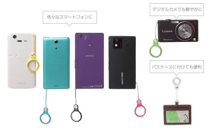 色々なスマートフォンに、デジタルカメラも鮮やかに、パスケースに付けても便利。