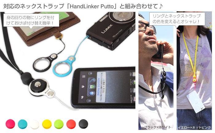 対応のネックストラップ「Hand Linker Putto」と組み合わせて。
