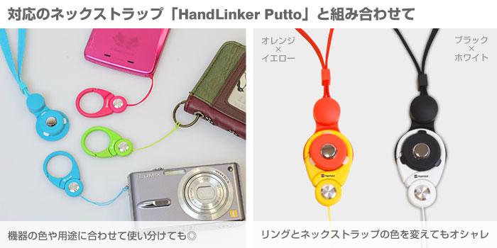 対応のネックストラップ「HandLinkerPutto」と組み合わせて。