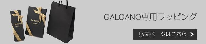 GALGANO専用ラッピングのページへのバナー