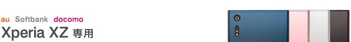 Xperia XZ SO-01J/SOV34/601SO専用のアイテムページです。