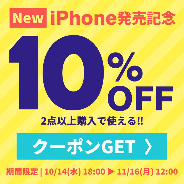 新型iPhone発売記念10%OFFクーポン