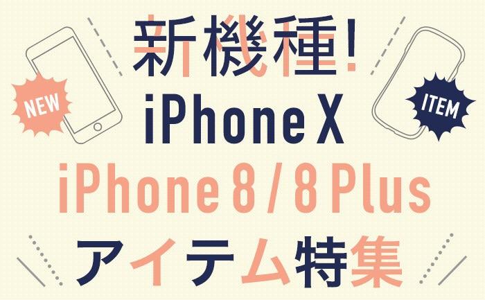 〈新機種〉iPhoneX|iPhone8/8Plusアイテム特集
